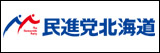 民進党北海道