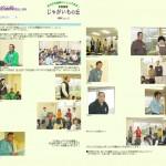 2002年 開園式レポート