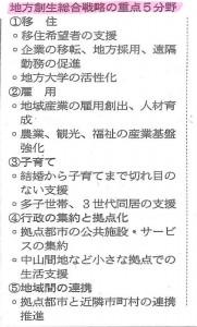 20141011.(K)地方創生5分野
