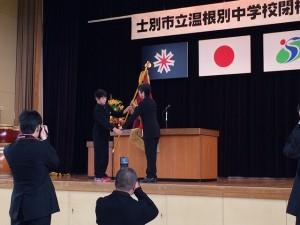 温中-校旗