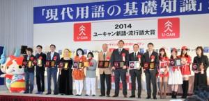 2014流行語大賞