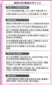 20150212.(A)施政方針
