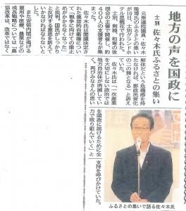 20140715.(報)ふるさとの集い