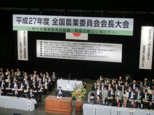 20150528.農委全国大会