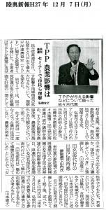 20151207.陸奥新報