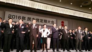 20160130.党大会-ガンバロー