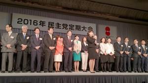 20160130.党大会-予定者-2