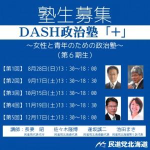 Dash塾