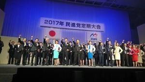 20170312.党大会ガンバ