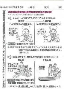 20170325(A)道徳
