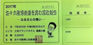 20170730.士別集い