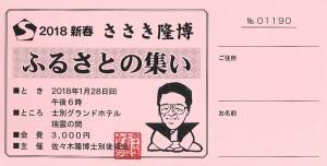 20180112.士別チケット