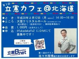 20180212立憲カフェ@北海道