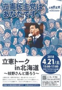 20180421立憲トークin北海道チラシ