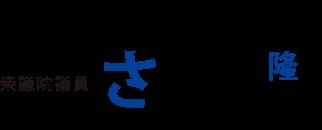 ささき隆博 公式ホームページ